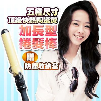 頂級陶瓷加長型電棒捲【KH43】麻豆MIKA推薦使用。台灣品牌快速導熱☆雙兒網☆