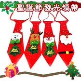 餐廳裝扮 LED領帶 聖誕節 發光領帶 領結 吊帶 聖誕禮物 聖誕發光領帶 聖誕老人 服務員裝【塔克】
