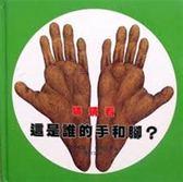 (二手書)猜猜看:這是誰的手和腳?
