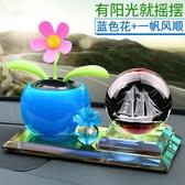 汽車擺件車內飾品