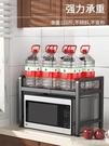 可伸縮廚房置物架微波爐烤箱架子家用雙層台面桌面電飯鍋收納支架 樂活生活館