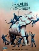 (二手書)白象失竊記