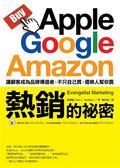 (二手書)Apple、Google、Amazon熱銷的祕密:讓顧客成為你的品牌傳道者,不只自己買..
