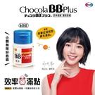 俏正美 chocola BB plus 60錠【BG Shop】