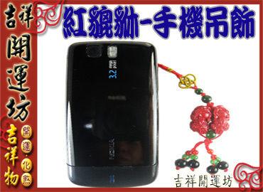 【吉祥開運坊】貔貅系列【招財/納財貔貅/紅貔貅*1pcs//手機吊飾】開光