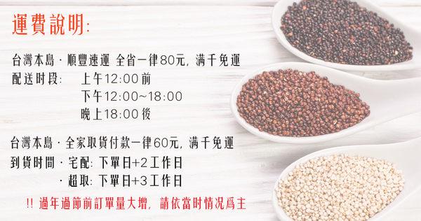 【純工坊】養生黑藜麥 超級糧食 養生穀物 310g 一組/3入