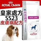此商品48小時內快速出貨》皇家處方》SS23皮膚病狗飼料-7kg