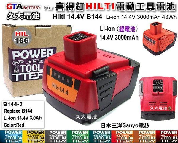 【3久大電池】喜得釘 HILTI 電動工具電池 Hilti 14.4V B144 14.4V 3000mAh 43Wh