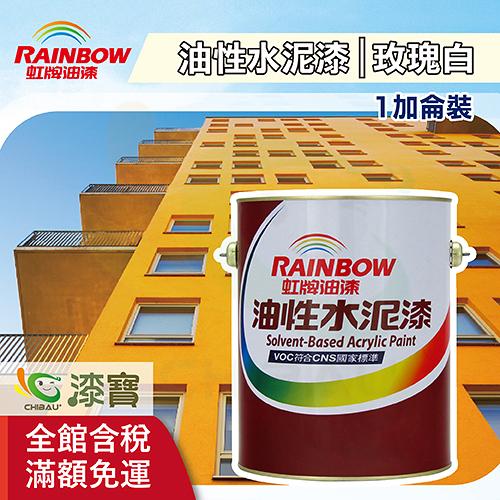 【漆寶】虹牌油性水泥漆 4090玫瑰白 (1加侖裝)