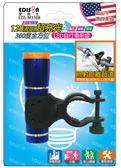 【樂悠悠生活館】EDISON愛迪生 120流明超亮光LED自行車前燈 手電筒 側光強化 (EDS-M3308)