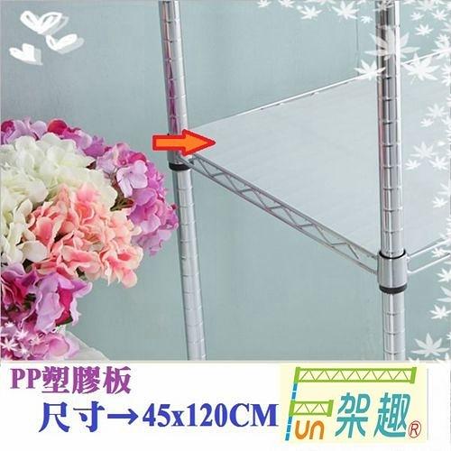 【Fun架趣】層架專用配件--45x120cm網片專用PP塑膠板【波浪架 鐵力士架專用/波浪層架/組合家具】