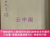 二手書博民逛書店罕見フェノロサ(三島由紀夫舊藏)Y479343 久冨貢 理想社 出版1957