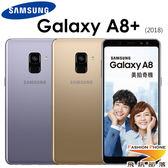 【6G/64G】Samsung Galaxy A8+ (A8 plus) 2018 防水美拍奇機 - 贈玻璃貼+空壓殼+64G記憶卡
