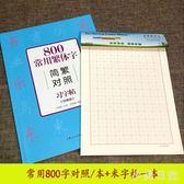 800常用繁體字字帖對照鋼筆字帖繁體字帖鋼筆字字帖硬筆書法 aj10038『小美日記』