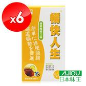 【限時特價】日本味王 暢快人生蜂蜜檸檬版(12袋/盒)X6