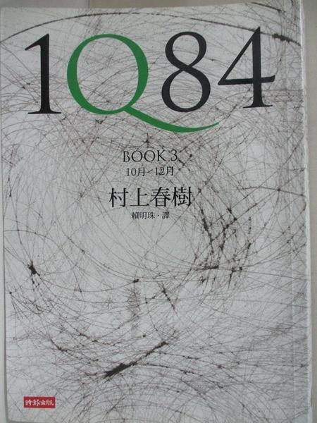 【書寶二手書T1/翻譯小說_ASF】1Q84-Book3_村上春樹, 賴明珠