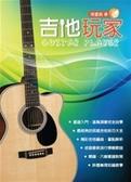 (二手書)吉他手冊系列叢書:吉他玩家(十三版)