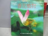 【書寶二手書T1/動植物_MRW】香花植物_民78