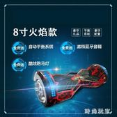 智能平衡車兒童漂移體感車成人實用代步車8寸電動扭扭車思維雙輪 st3437『美好時光』