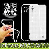 E68精品館 透明 軟殼 富可視 InFocus M370 / M535 保護套 清水套 手機套 手機殼 矽膠套 超透 高清