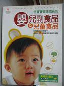 【書寶二手書T7/保健_XFF】使寶寶健康成長的嬰兒副食品&兒童食品_高時煥