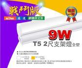 全網最低價LED 網購限定-嚴選戰鬥版【T5燈管-5W-1尺 20入】