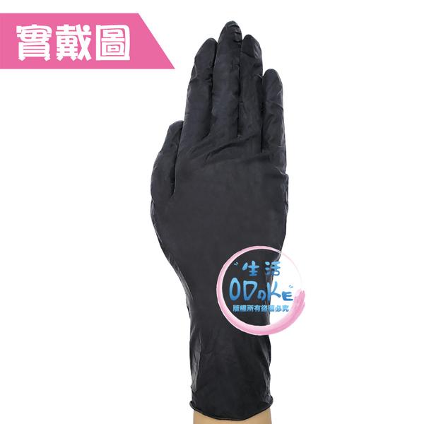 旭鑫 病患檢查用手套 (未滅菌) BLACK COBRA 黑色乳膠手套 超厚款 黑色 無粉 乳膠手套【生活ODOKE】