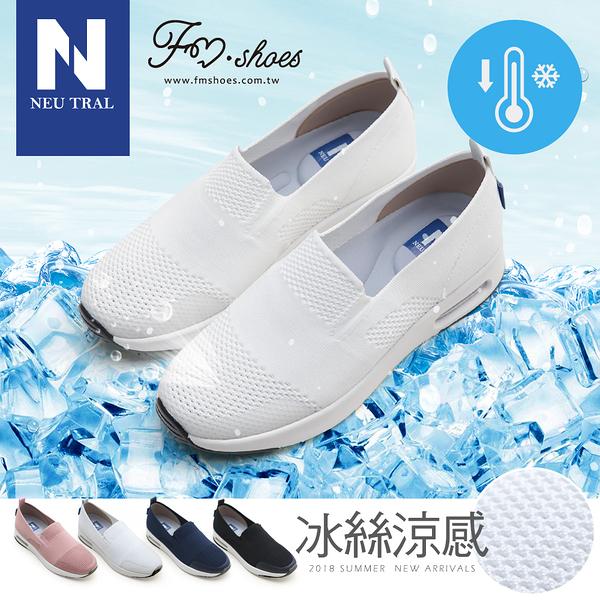 氣墊鞋-冰絲涼感輕量氣墊鞋(白)-FM時尚美鞋-NeuTral.Cream