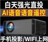投影儀家用辦公高清無線手機wifi投影儀便攜式微型投影機3D投影儀 英賽爾3c