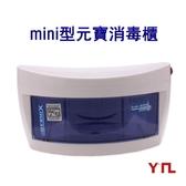 消毒機滅毒盒消毒盒殺毒盒濕毛巾消毒櫃小型紫外線蒸汽消毒箱工具消毒手機