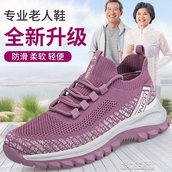 健步鞋夏季透氣大碼中媽媽鞋休閒運動鞋防滑老健步鞋軟底輕便老人鞋 快速出貨