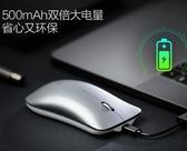 無線滑鼠可充電式靜音無聲辦公