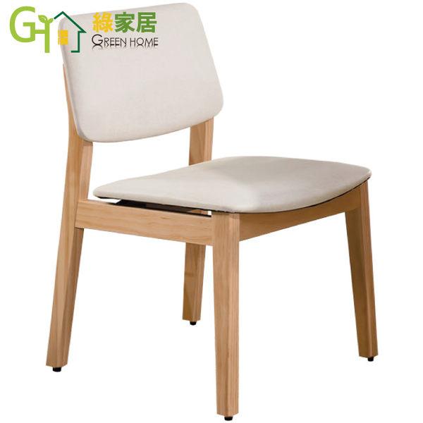 【綠家居】沙奇 時尚皮革實木餐椅(二色可選)