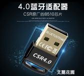 Amoi/ 新 T15 藍芽適配器4.0電腦USB發射器手機接收器迷你win7/8『艾麗花園』