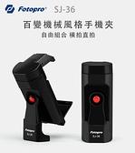 【FOTOPRO】SJ-36 百變機械風格手機夾 可當桌上型手機架使用