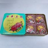香港榮華-四喜滿堂月餅4入/185G【愛買】