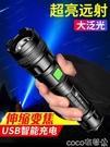 手電筒小野人手電筒強光可充電超亮小疝氣燈戶外便攜家用迷你led遠射燈 春季特賣