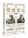 情緒賽局:揭開決策背後的情緒機制, 8位諾貝爾經濟學獎得主盛讚,提高人生勝率的 ...