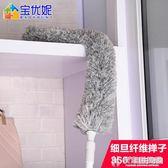清潔神器撣子除塵家用可伸縮大掃除去塵加長桿撣子打掃衛生工具 NMS快意購物網