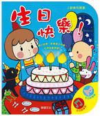 歡樂有聲書:生日快樂!(中文版)(橘色)