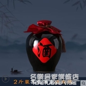 陶瓷酒瓶仿古黑色酒壇子空瓶酒罐1/2/3/5/10斤裝景德鎮酒壇小酒壺 名購新品
