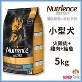 Nutrience紐崔斯『 SUBZERO無穀小型犬+凍乾 (火雞肉+雞肉+鮭魚)』5kg【搭嘴購】