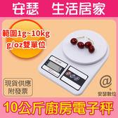 【廚房 電子秤】可承重10公斤 公克/盎司 雙單位 料理秤 食物秤 中藥秤 廚房秤