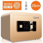 保險柜家用小型指紋密碼床頭迷妳保險箱25CM電子密碼