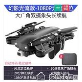 空拍機無人機航拍器高清專業4K遙控飛機GPS長續航5G迷你四軸折疊飛行器YXS 【快速出貨】