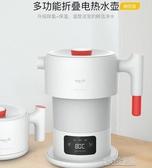 熱水壺 折疊式電熱水壺美國日本加拿大泰國小型家用恒溫電熱水壺110V220V