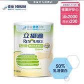 【雀巢 Nestle】立攝適 穩優糖尿病適用金鑽配方 800g