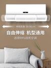 空調引流板 空調遮風板出風口冷氣防風防直吹月子嬰兒壁掛式擋風板 晶彩 99免運LX