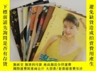 二手書博民逛書店罕見流行歌曲1991年(10本)0009Y13615