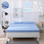 House Door 抗菌防螨10cm藍晶靈涼感記憶床墊超值組-雙人天空藍